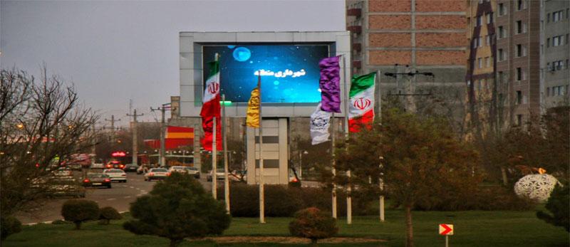 تلویزیون شهری و پایه پرچم
